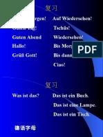 德语入门02