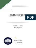 奥巴马政府最新fintech白皮书中文