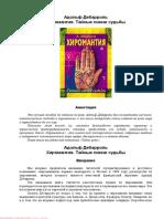 chiromantia.pdf