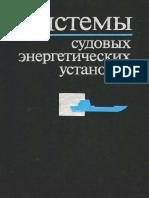 1artemov g a i Dr Sistemy Sudovykh Energeticheskikh Ustanovok