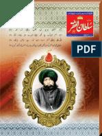Mahnama Sultan ul Faqr Lahore February 2017