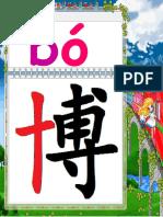 单元18_不详乌云 (2)