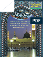 February 2017 Mahnama Sohney Meherban Mundair Sharif Sayyedan Sialkot p Akistan