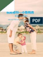 税务期刊-小陈税务第八期(增刊)
