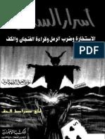 أسرار السحر والإستخارة وضرب الرمل وقراءة الفنجان والكف .... تأليف علي عبد العال الطهطاوي