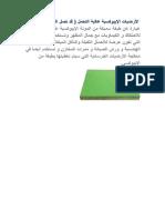 1- الأرضيات الإيبوكسية.pdf