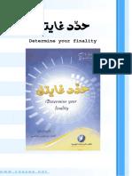 Determine your finality arabe.pdf