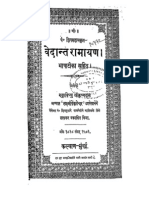 Vedanta Ramayan Sanskrit Hindi