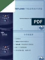 Teflon 塗料基本知識