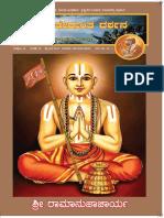 Bhakti Vedanta Darshana