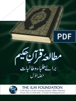 Mutala-e-Quran Part 1(2nd Edition)