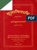 Subhashithaani