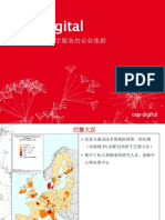 Cap Digital (in chinese)