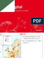 Cap Digital (in chinese)