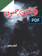Dasht e Junoon by Amna Riaz Episode 1 (Urdu Novel)
