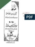 Munajat in Urdu