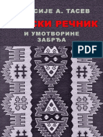 Слободан Филиповић, Шопски Речник