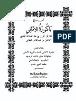 Bakurah Al Amani