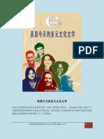 中文 美国今天的多元文化文学