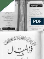 Faozul Maqal Part 1 Vol 4