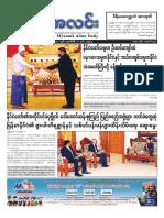 Myanma Alinn Daily_ 11 February  2017 Newpapers.pdf