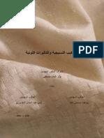 84نسيجية - يوسف نانه+ أيمن الحزوري[1].pdf