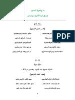 درج-غريبة-الحسين.pdf