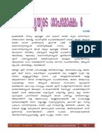 Ahalyayude Saapamoksham -6