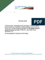 ΠΙΤΤΑ ΣΥΛΛΟΓΟΥ.pdf