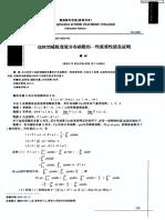 连续型随机变量分布函数的一些重要性质及证明