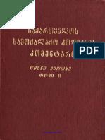 სამოქალაქო კოდექსის კომენტარი ნაწილი 4 ტომი 2.PDF