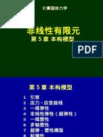 清华大学计算固体力学第五次课件-本构模型
