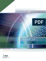 دليل التقييم.pdf
