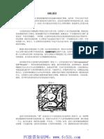 江恩金字塔-九方图精要-中译版初稿.pdf
