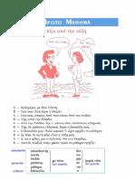 Griego Moderno - Lectura