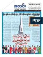 Myanma Alinn Daily_ 12 February  2017 Newpapers.pdf