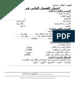 history-3ap-2trim2.docx