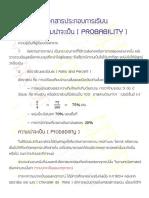 Probability - ความน่าจะเป็น ( Probability ) - skr.ac.th