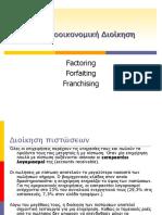 ΜΑΘΗΜΑ6.pdf