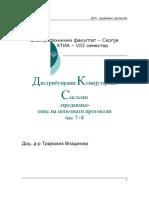 DKS-cas4v2 Prosirena Verzija