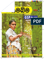 Samabima 72 Issued (2017 January & February )