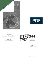 iz_zhizni_pchel.pdf