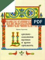 crkvenoslavensko - 2010.pdf