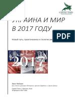 Mk Feb 2017 Украина и Мир в 2017 Году