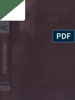 Грач И.А. (отв.ред.) - Паровозы ФД-ИС. Устройство и уход - 1935