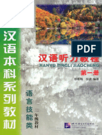 汉语听力教程 1.pdf