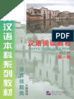 Hanyu Yuedu Jiaocheng 1