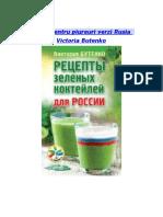 Retete Pentru Piureuri Verzi din  Rusia