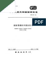 管路符号.pdf
