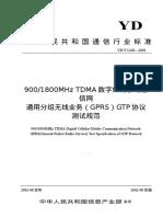 Gprs Gtp测试规范报批稿